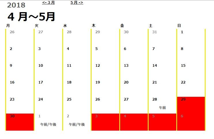 大型連休カレンダー
