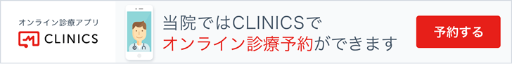 オンライン診療