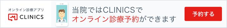 オンライン診療予約