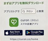 アプリダウンロード・登録